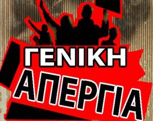 geniki-apergia-300x237