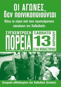 2013_04_13_επιτροπή αλληλεγγύης_αφίσα