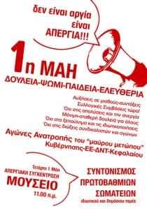 Afisa_1_may_syntonismos