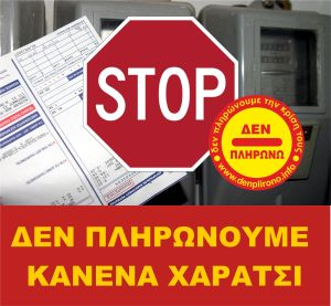 stop-xaratsia1