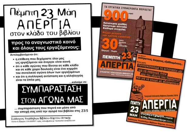 apergia_23_may_syvxa_sympar-anagn-koino1