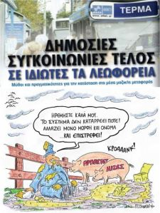 leoforia telos