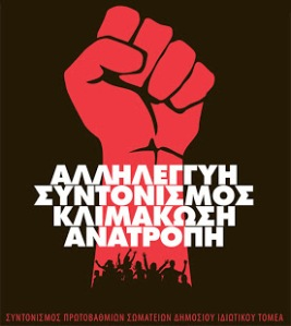 syntonismos_sima2