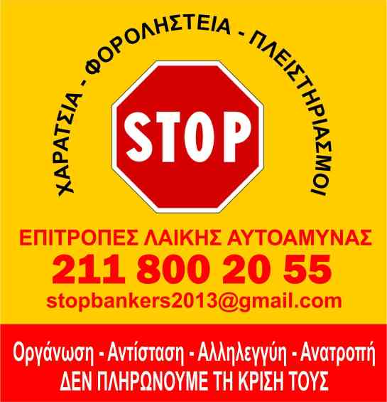 STOPBANKERS