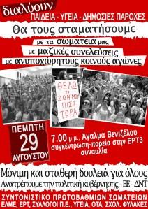 Αφίσα-συγκέντρωσης-29-8-2013..