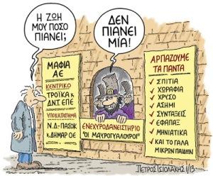 mayragorites