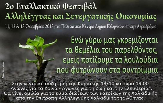 2013_10_13_αφίσα