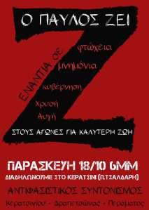 afisa-18-10-13_poreia_keratsini_01