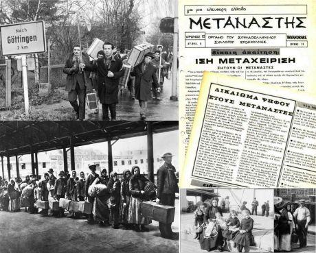 ellines metanastes