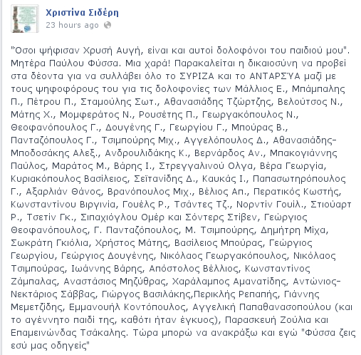 sideri-facebook