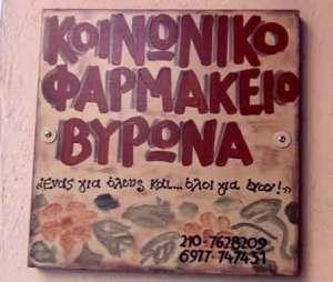 20121126-koinoniko-iatrio-byrona