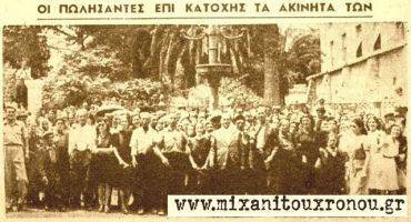 AKINHTA-POLHSANTES_-1945_WEB