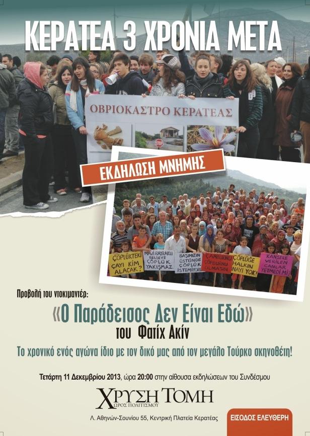 Αφίσα για προβολή ντοκιμαντέρ του Φατίχ Ακίν