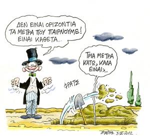 Γελοιογραφία (82)