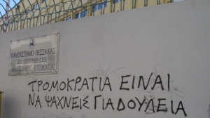 tromokratia-1