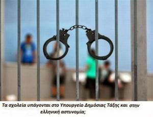 school prison gr