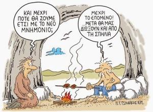 ΜΝΗΜΟΝΙΟ ΣΚΙΤΣΟ