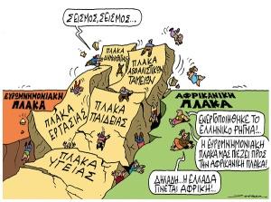 greece africa
