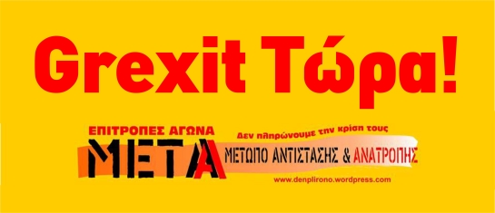 grexit now