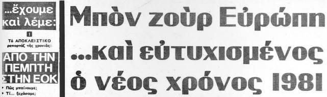protoxronia-1981