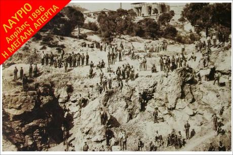 lavrio1896