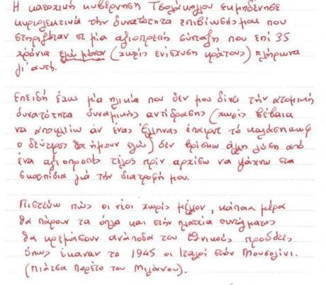 epistoli-cristoula